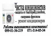 Чистка, заправка и ремонт кондиционеров. Донецк ДНР