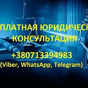 Доступные юридические услуги Донецк ДНР