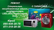 Ремонт стиральных машин автомат Донецк ДНР