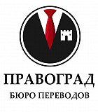 Перевод документов с нотapиальным заверением Донецк ДНР