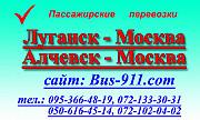 Автобус Луганск Москва Луганск ЛНР