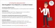 Менеджер по работе с клиентами Донецк ДНР