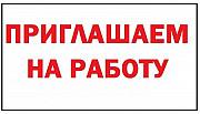 Вахта! Разнорабочие! Донецк ДНР