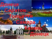 Донецк - Казань - Донецк Донецк ДНР