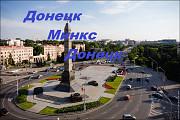 Донецк - Минск - Донецк Донецк ДНР