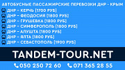 Автобус Донецк Керчь Донецк ДНР