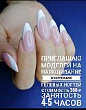 Ищу моделей на наращивание ногтей и маникюр Донецк ДНР