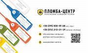 Номерные пластиковые пломбы Луганск ЛНР