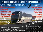 Пассажирские перевозки Луганск ЛНР