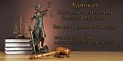 Адвокат Донецк Донецк ДНР