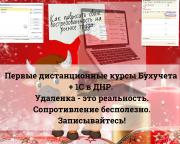 Дистанционные курсы бухучета + 1С в ДНР Донецк ДНР