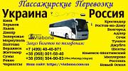 Автобусные пассажирские перевозки Краснодар - Украина Луганск ЛНР