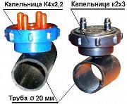 Капельницы компенсированные К4х2, 2 (на 4 выхода) Донецк ДНР