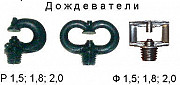 Распылители-дождеватели Донецк ДНР
