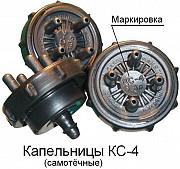 Капельницы самотечные КС-4 и КС-2 Донецк ДНР