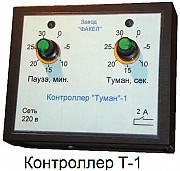 Контроллеры Т-1 и Т-4 для управления системой туманообразования Донецк ДНР