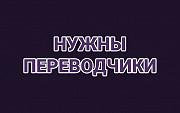 Требуются Филолог украинского языка и литературы в Бюро переводов г. Донецка Донецк ДНР