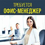 ТРЕБУЕТСЯ офис-менеджер в компанию в г. Донецк, Киевский район. Донецк ДНР