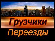Переезды по ДНР, в(из) Россию и Украину. Услуги грузчиков Донецк ДНР