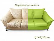 Ремонт, перетяжка, реставрация, обивка, мягкой мебели. Донецк. Донецк ДНР