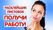 Требуется ДОБРОСОВЕСТНЫЙ расклейщик объявлений Донецк ДНР