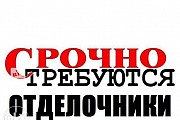 Ищем отделочников-универсалов Донецк ДНР