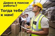 РАБОТА ВАХТОЙ Для граждан: РФ, РБ Донецк ДНР