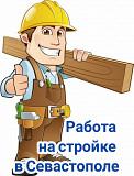 Рабочие на стройку в Севастополь Донецк ДНР