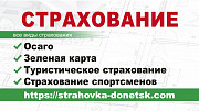 Страховка ОСАГО Донецк, РФ, Украина, Зеленая Карта Донецк ДНР