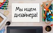 Дизайнер Луганск ЛНР