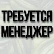 Менеджер Луганск ЛНР