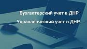 Курсы бухучета + 1С в ДНР Донецк ДНР